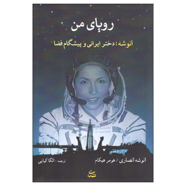 کتاب رویای من اثر انوشه انصاری و هومر هیکام انتشارات شادان