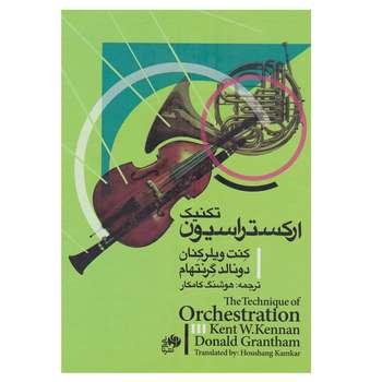 کتاب تکنیک ارکستراسیون اثر کنت ویلر کنان نشر نای و نی