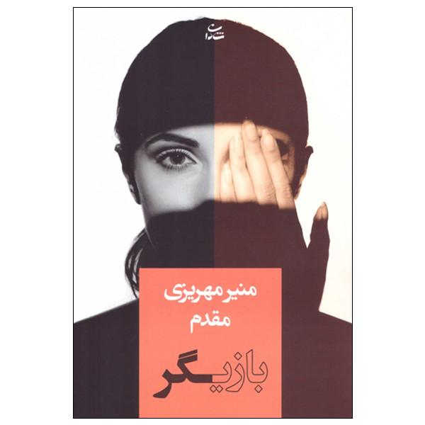 کتاب بازیگر اثر منیر مهریزی مقدم نشر شادان