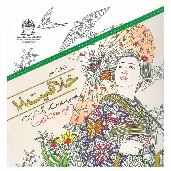 کتاب خلاقیت 18 اثر جمعی از نویسندگان انتشارات بین المللی حافظ