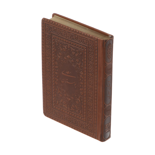 کتاب بوستان سعدی اثر شیخ مصلح الدین سعدی شیرازی نشر یاقوت کویر