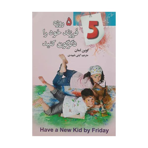 کتاب 5 روزه فرزند خود را دگرگون کنید اثر کوین لمان انتشارات فراروی