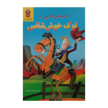 کتاب داستان هایی از لوک خوش شانس اثر محمد شهبازی انتشارات داریوش
