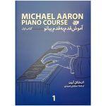 کتاب آموزش قدم به قدم پیانو اثر مایکل آرون انتشارات گنجینه کتاب نارون جلد 1