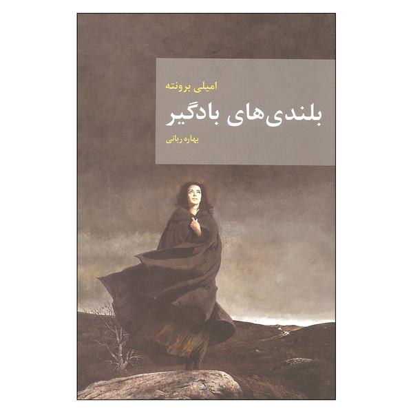 کتاب بلندی های بادگیر اثر امیلی برونته انتشارات قاصدک صبا