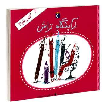 کتاب آرایشگاه تراش اثر محمدحسن حسینی نشر محراب قلم