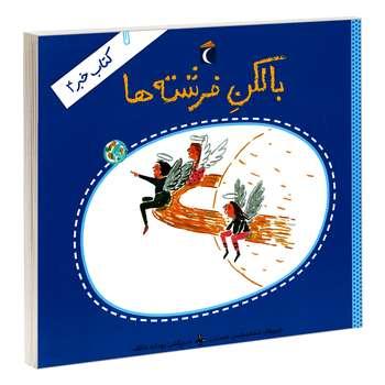 کتاب بالکن فرشته ها اثر محمدحسن حسینی نشر محراب قلم