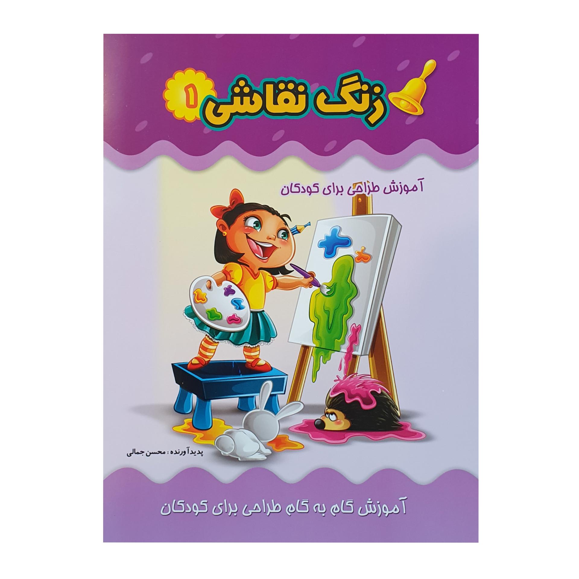خرید                      کتاب زنگ نقاشی آموزش طراحی برای کودکان اثر محسن جمالی نشر آبشن جلد ۱