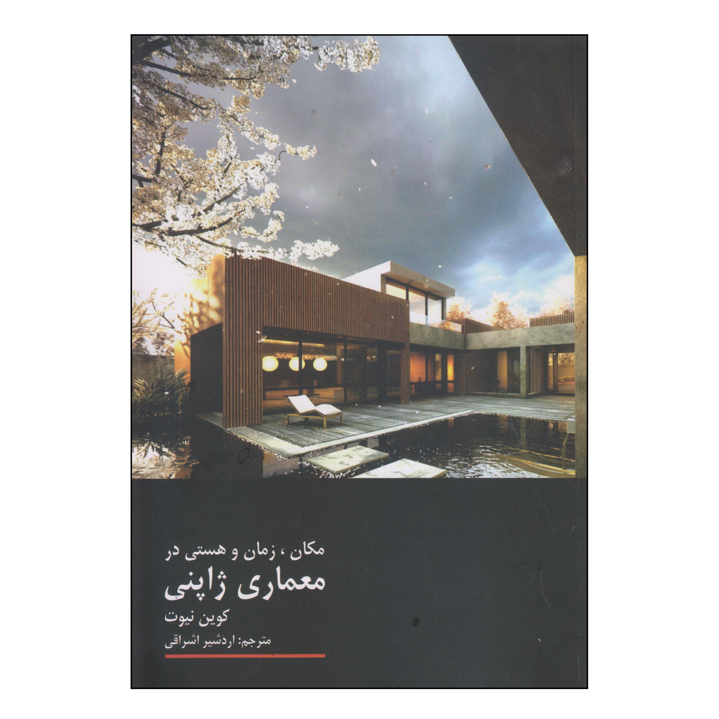 کتاب مکان، زمان و هستی در معماری ژاپنی اثر کوین نیوت نشر فرهنگستان هنر
