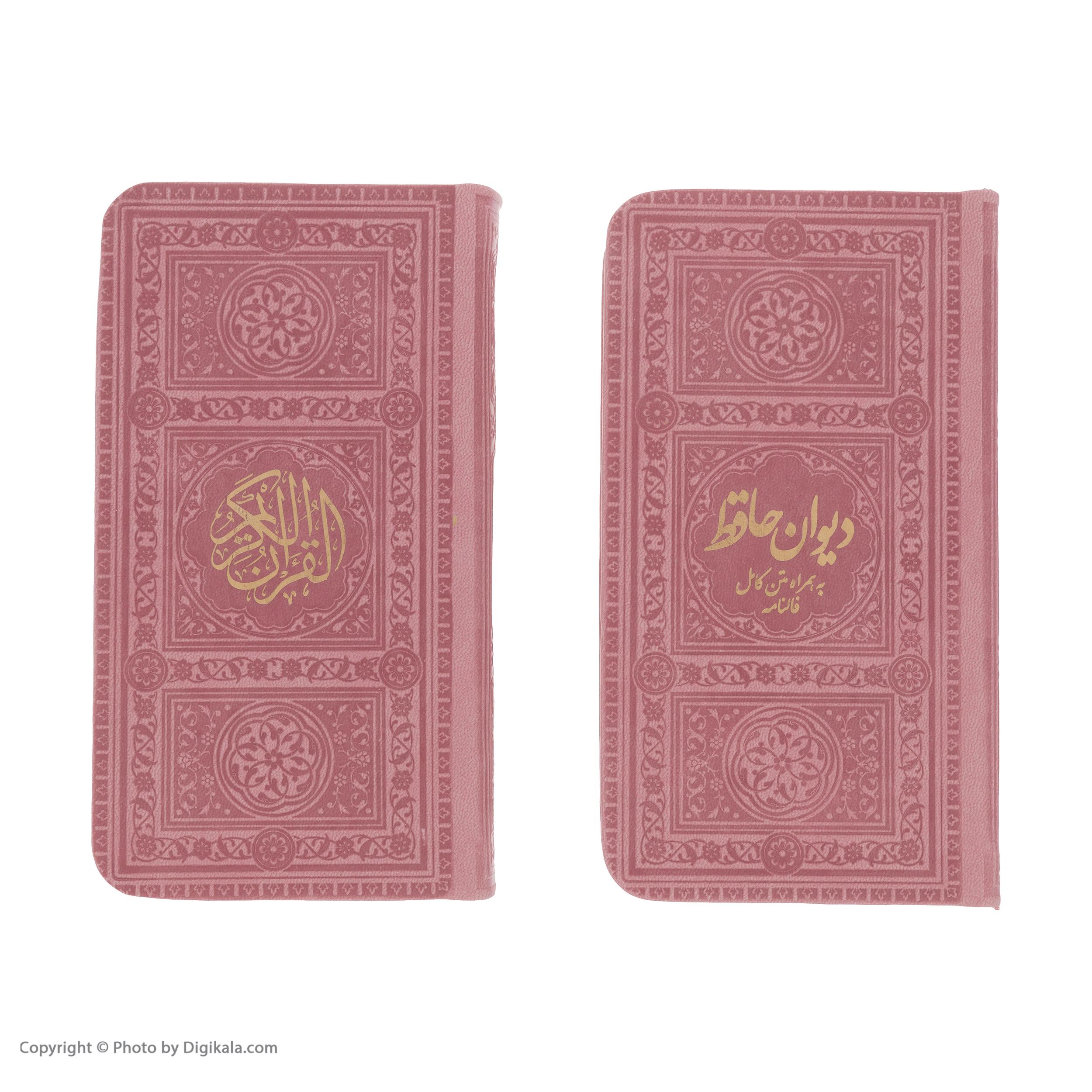 خرید                      کتاب قرآن کریم و دیوان حافظ انتشارات پیام عدالت مجموعه دو عددی