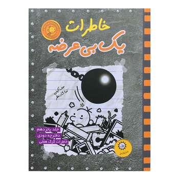 خاطرات يك بي عرضه اثر جف كيني نشر ايران بان جلد 15