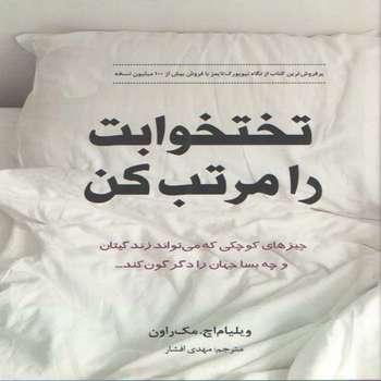 كتاب تختخوابت را مرتب كن اثر ويليام اچ.مك راون انتشارات باغ فكر
