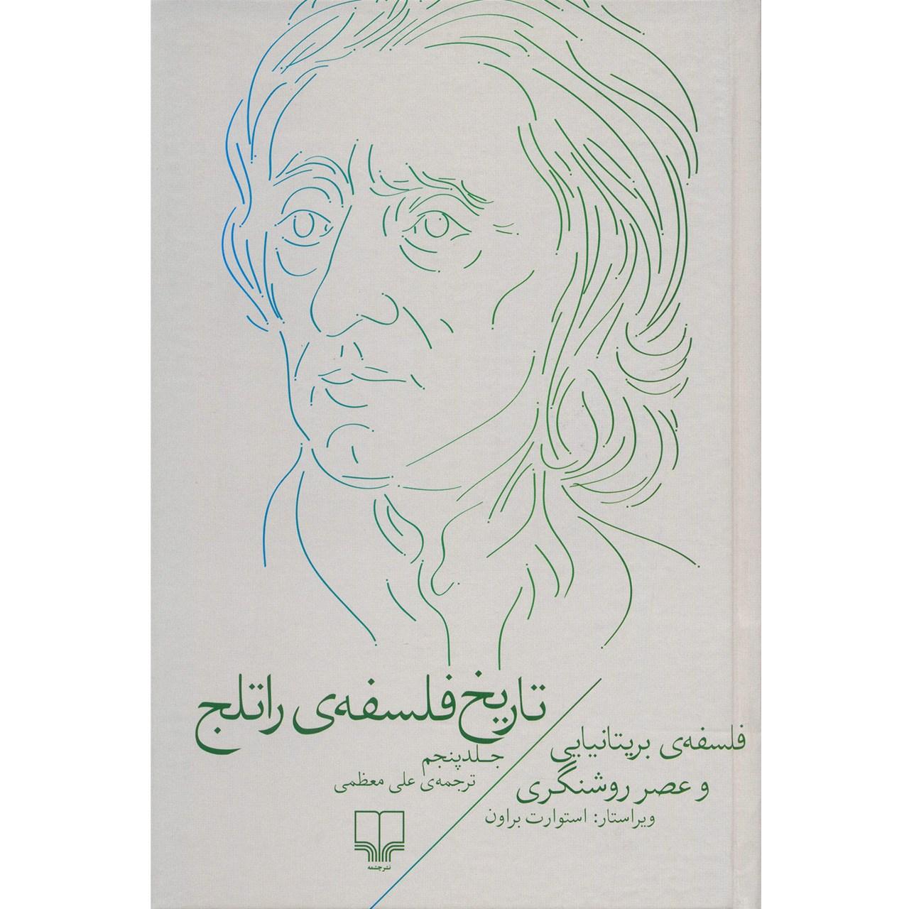 خرید                      کتاب تاریخ فلسفه ی راتلج اثر استوارت براون - جلد پنجم
