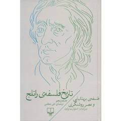 کتاب تاریخ فلسفه ی راتلج اثر استوارت براون - جلد پنجم