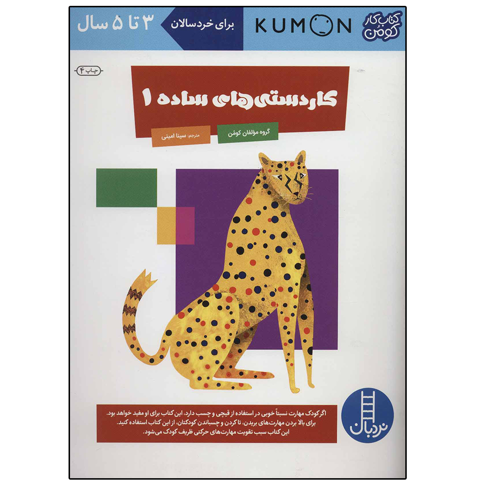 خرید                      کتاب کاردستی های ساده 1 اثر سینا امینی انتشارات نردبان