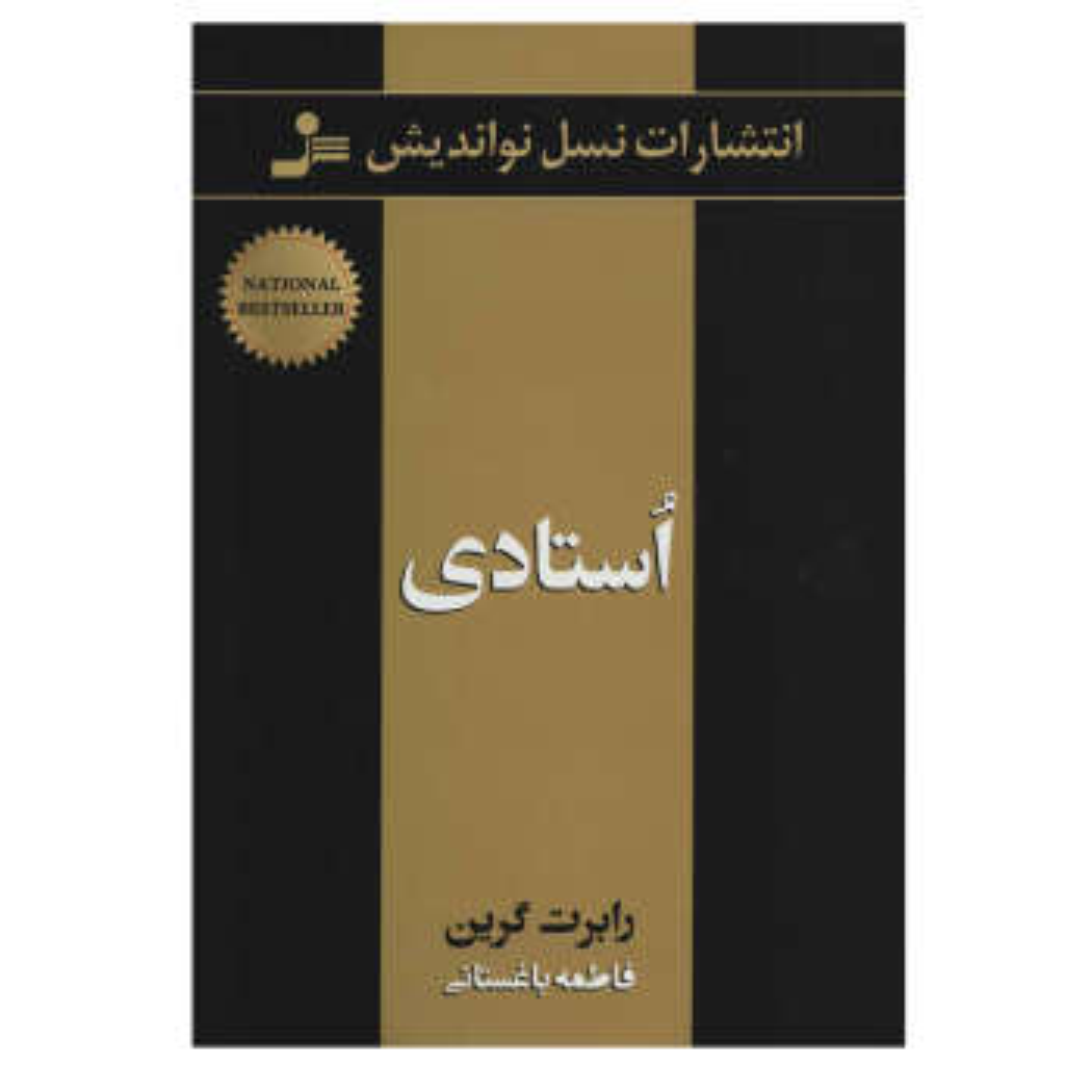 کتاب استادی اثر رابرت گرین نشر نسل نواندیش