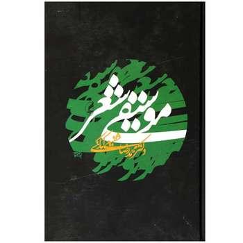 کتاب موسیقی شعر اثر محمدرضا شفیعی کدکنی انتشارات آگه