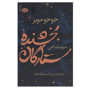 کتاب بخشنده ستارگان اثر جوجو مویز نشر آموت