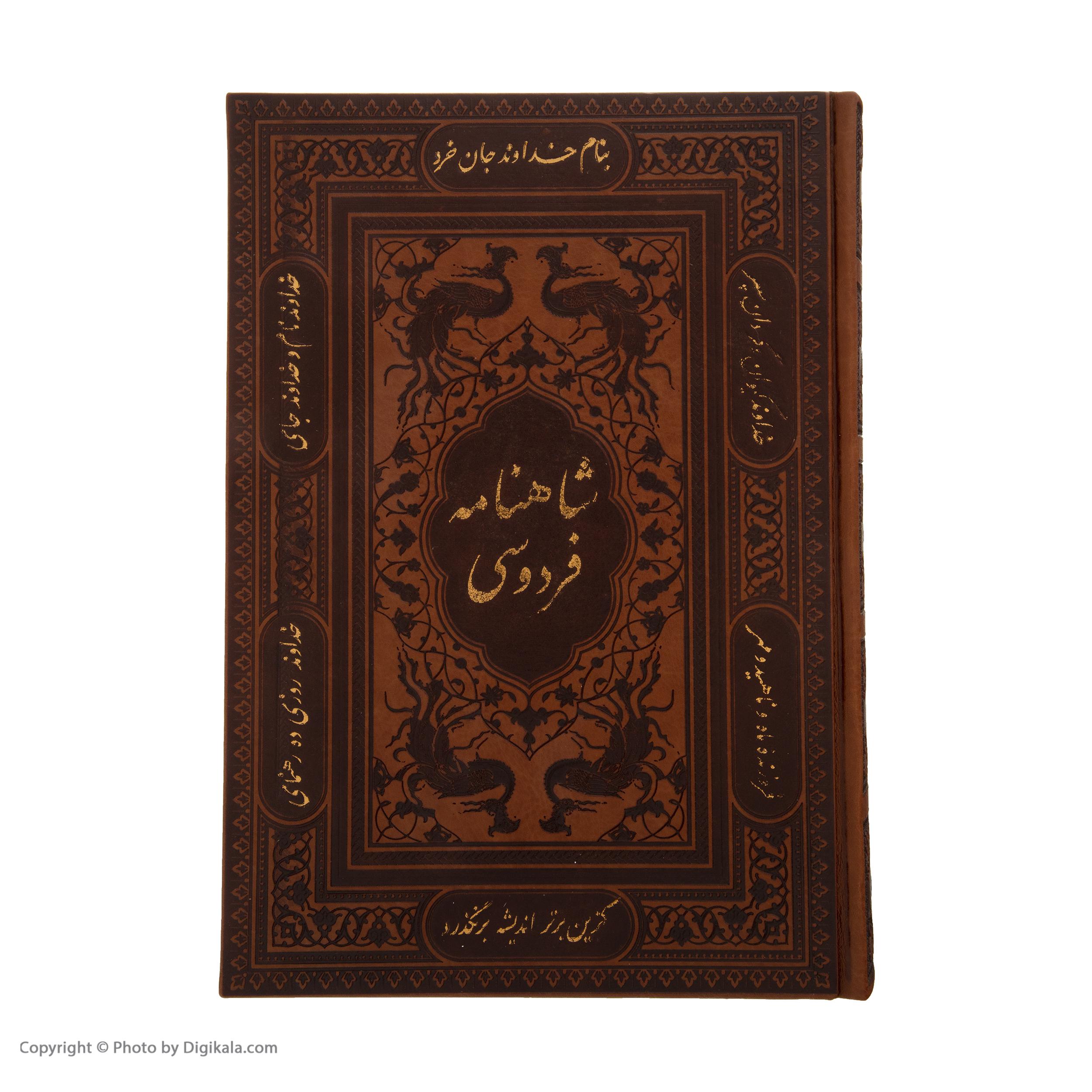 Ferdowsi shahnameh book