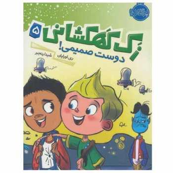 کتاب زک کهکشانی اثر ری اورایان انتشارات پرتقال جلد 5