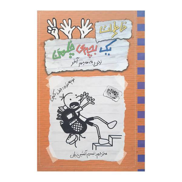 کتاب خاطرات یک بچه ی چلمن 12 اثر جف کینی انتشارات حوض نقره