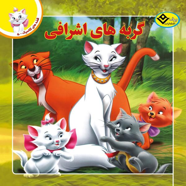 کتاب قصه های کلاسیک ۵ گربه های اشرافی اثر کاترین ایوز انتشارات برف
