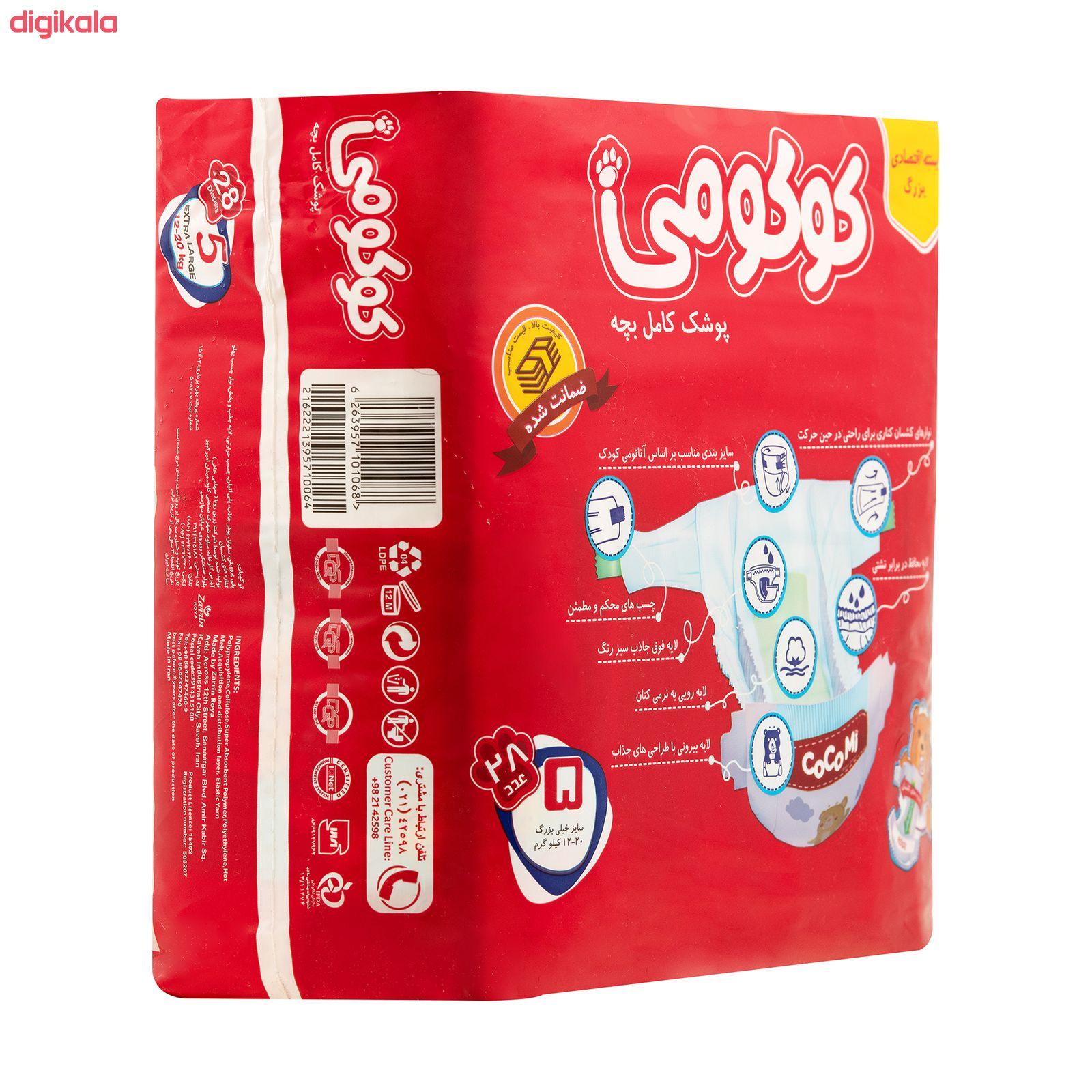 پوشک کوکومی مدل Economy Pack سایز 5 بسته 28 عددی main 1 6