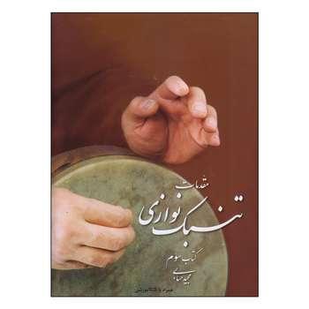 کتاب مقدمات تنبک نوازی اثر مجید حسابی انتشارات تصنیف جلد 3