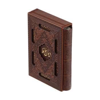 کتاب دیوان حافظ انتشارات راه بی کران
