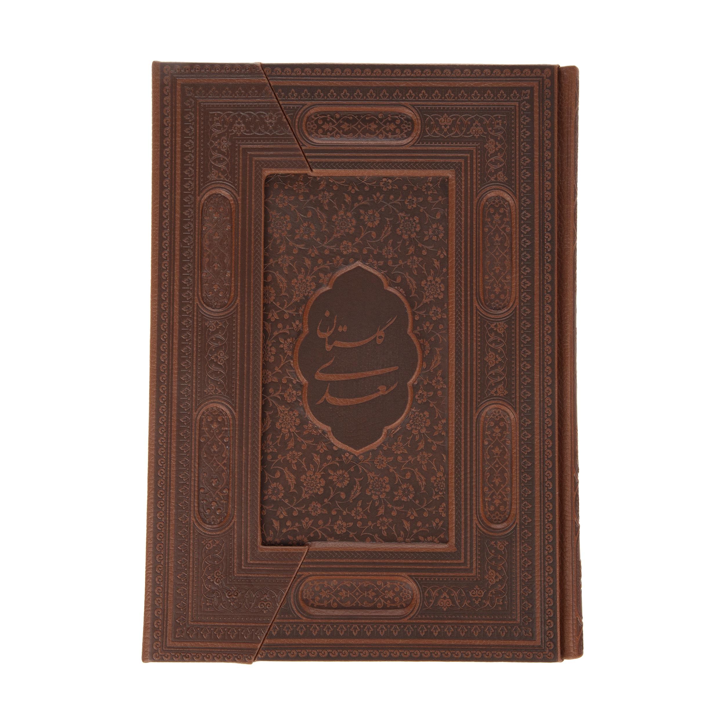 کتاب گلستان سعدی اثر سعدی شیرازی نشر یاقوت کویر