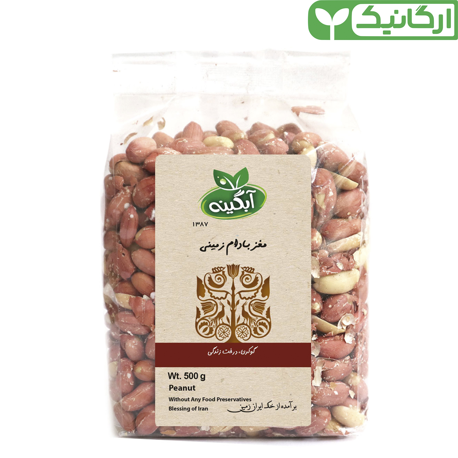 ABGINEH peanut, 500 grams
