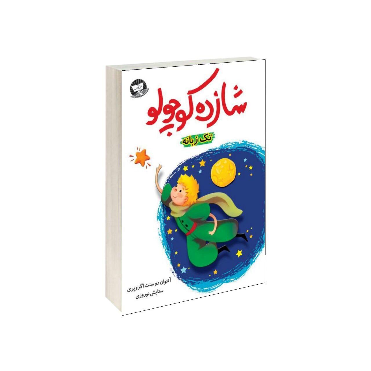 خرید                      کتاب شازده کوچولو اثر آنتوان دوسنت اگزوپری انتشارات کلک زرین
