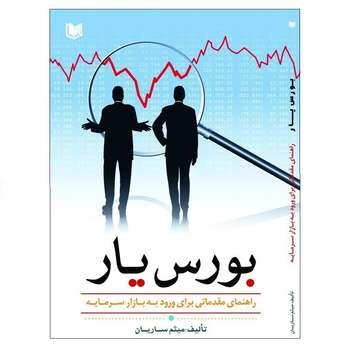 کتاب بورس یار اثر میثم ساریان انتشارات آراد کتاب