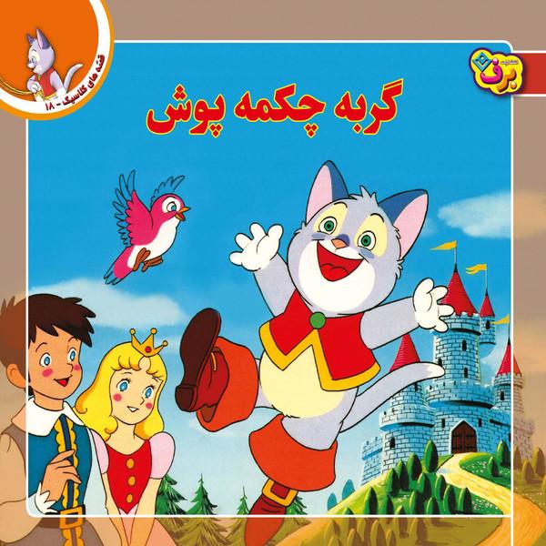 کتاب قصه های کلاسیک ۱۸ گربه چکمه پوش اثر شاگا هیراتا انتشارات برف