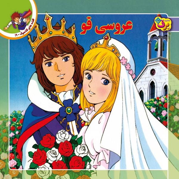 کتاب قصه های کلاسیک ۱۹ عروسی قو اثر شاگا هیراتا انتشارات برف