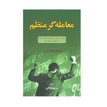 کتاب معامله گر منظم اثر مارک داگلاس انشارات آذرین مهر