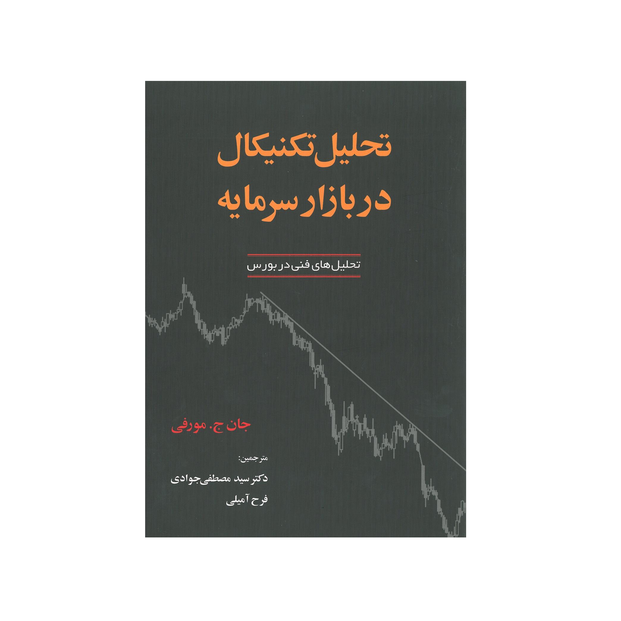 خرید                      کتاب تحلیل تکنیکال در بازار سرمایه اثر جان ج.مورفی انشارات آذرین مهر