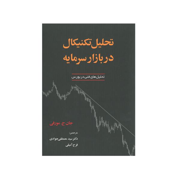 کتاب تحلیل تکنیکال در بازار سرمایه اثر جان ج.مورفی انشارات آذرین مهر