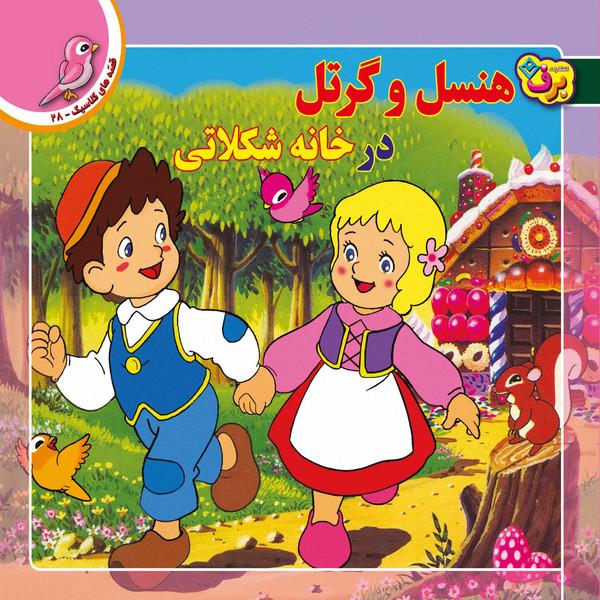 کتاب قصه های کلاسیک ۲۸ هنسل و گرتل در خانه شکلاتی اثر شاگا هیراتا انتشارات برف