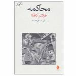 کتاب محاکمه اثر فرانتس کافکا نشر ماهی thumb