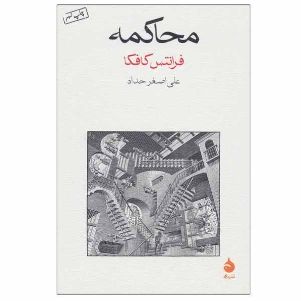 کتاب محاکمه اثر فرانتس کافکا نشر ماهی