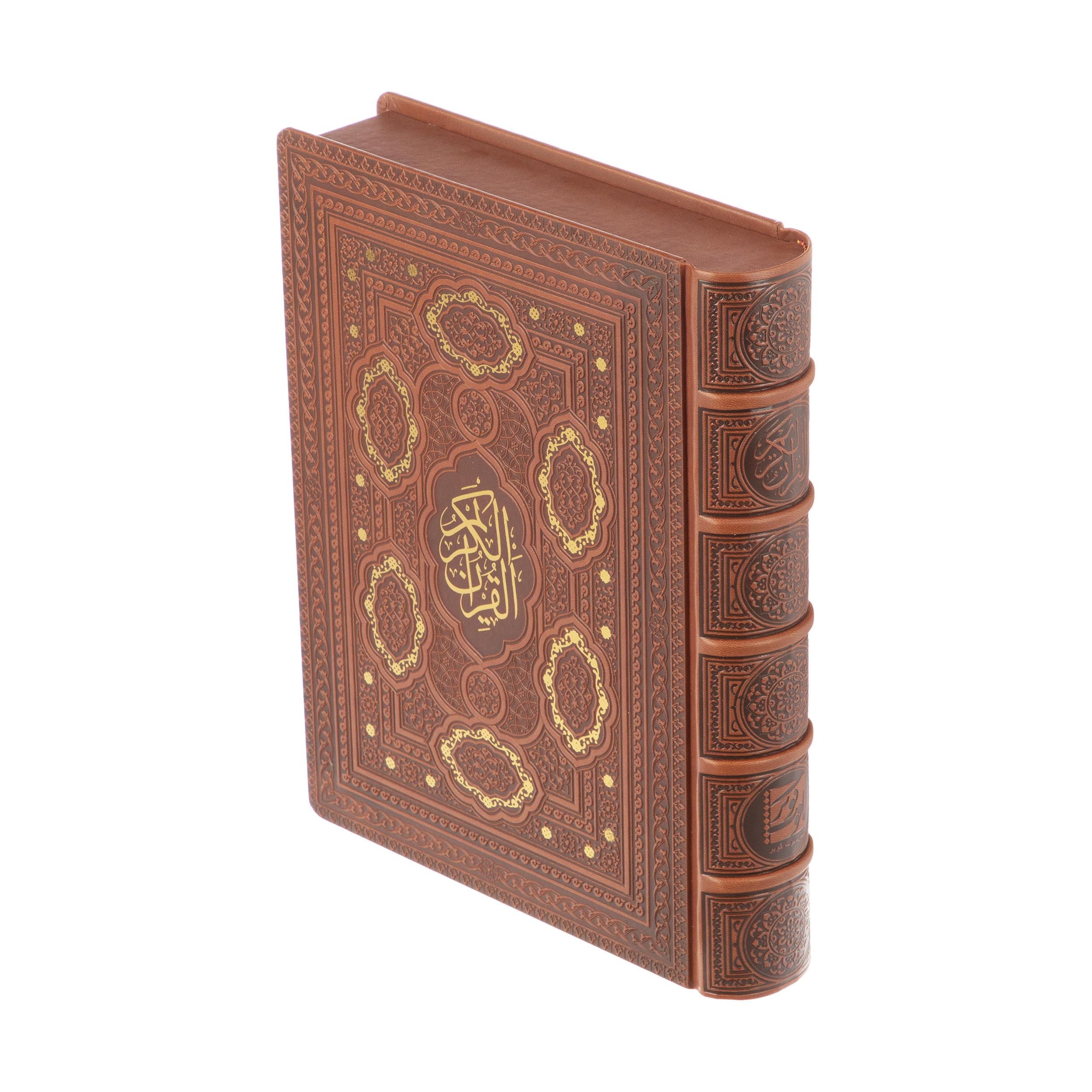 کتاب قرآن کریم ترجمه حسین انصاریان نشر یاقوت کویر