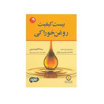 کتاب بیست کیفیت روغن خوراکی اثر سید کاظم حسینی انتشارات آیلار
