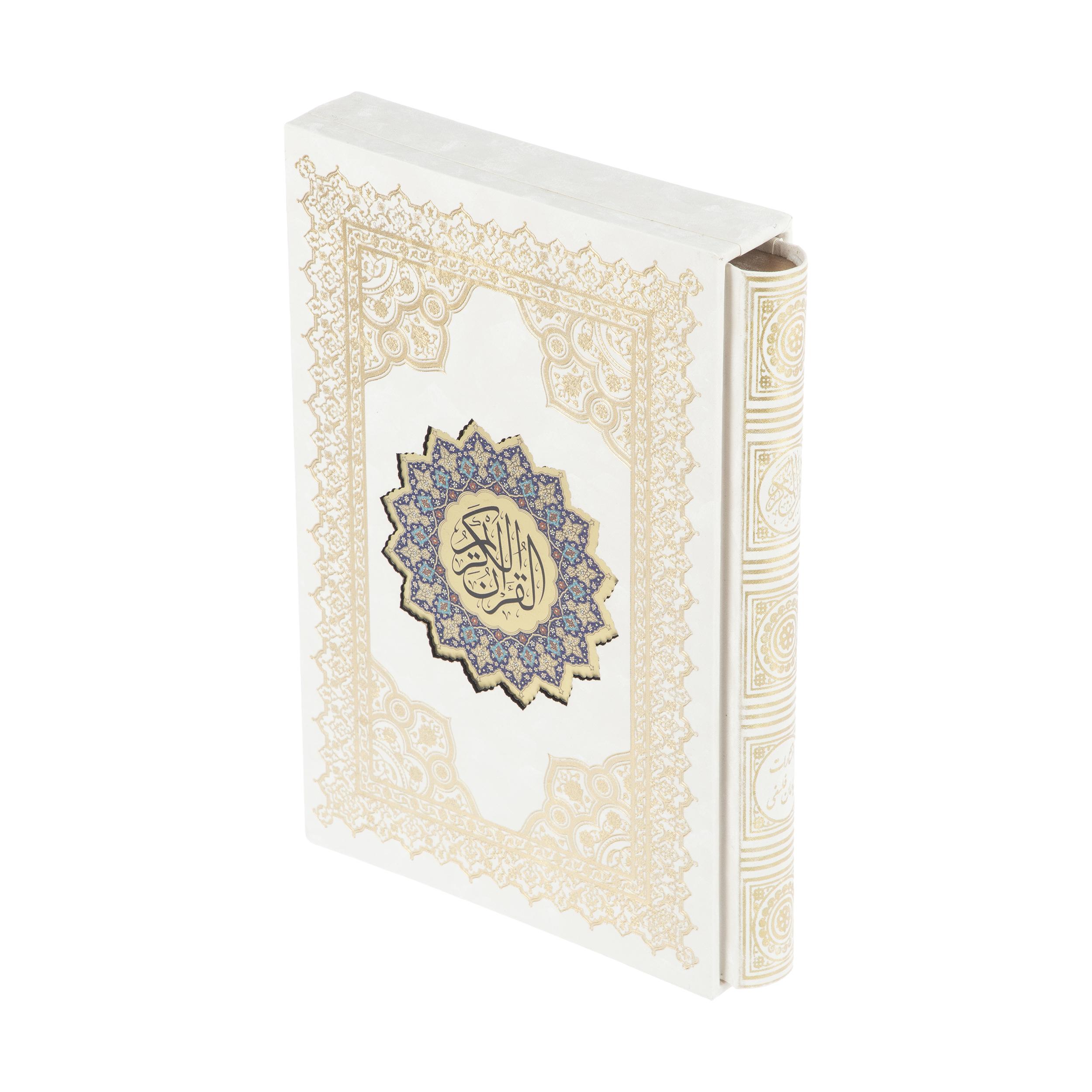 کتاب قرآن کریم ترجمه حسین انصاریان انتشارات یادمان فلسفی