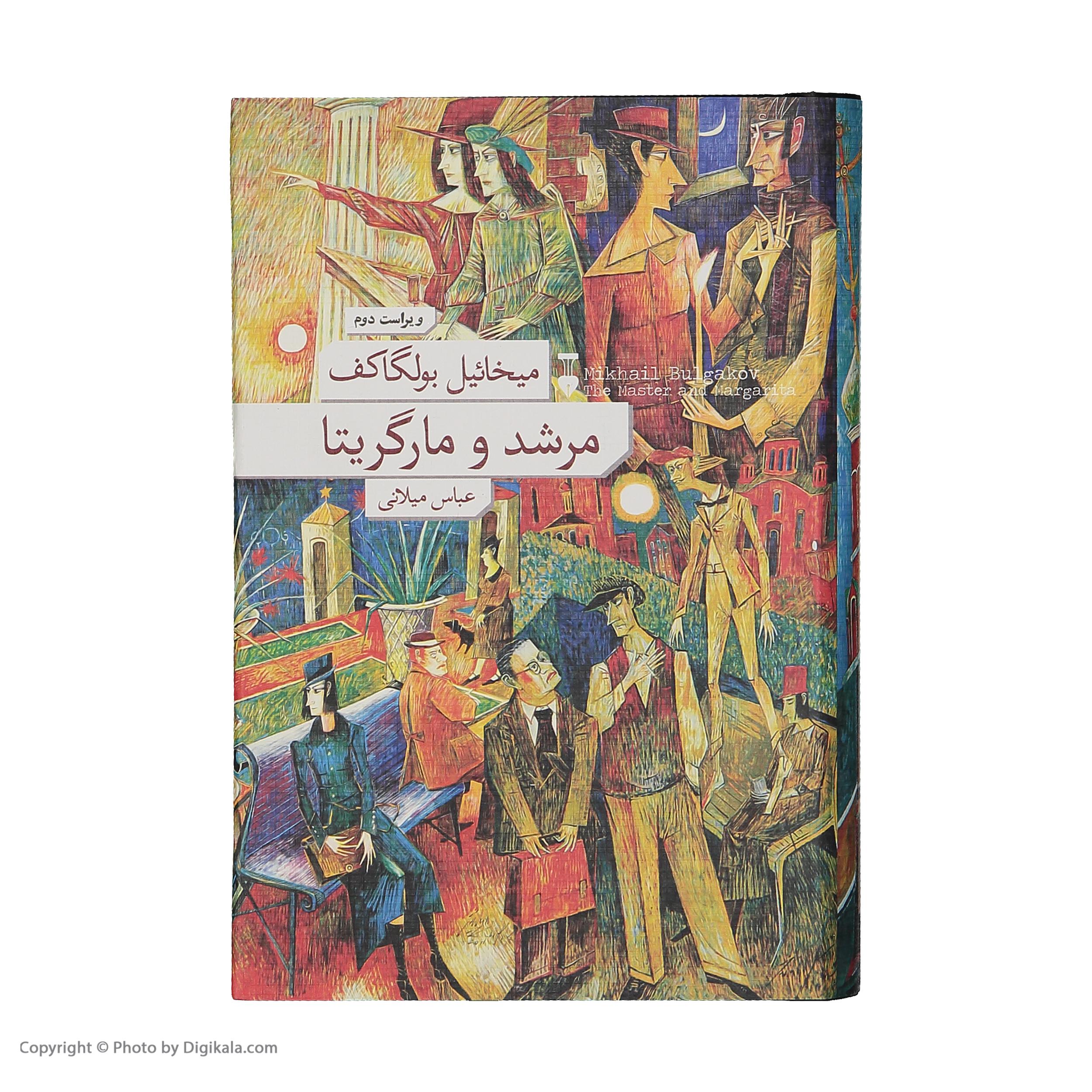 خرید                      کتاب مرشد و مارگریتا اثر میخائیل بولگاکف نشر نو