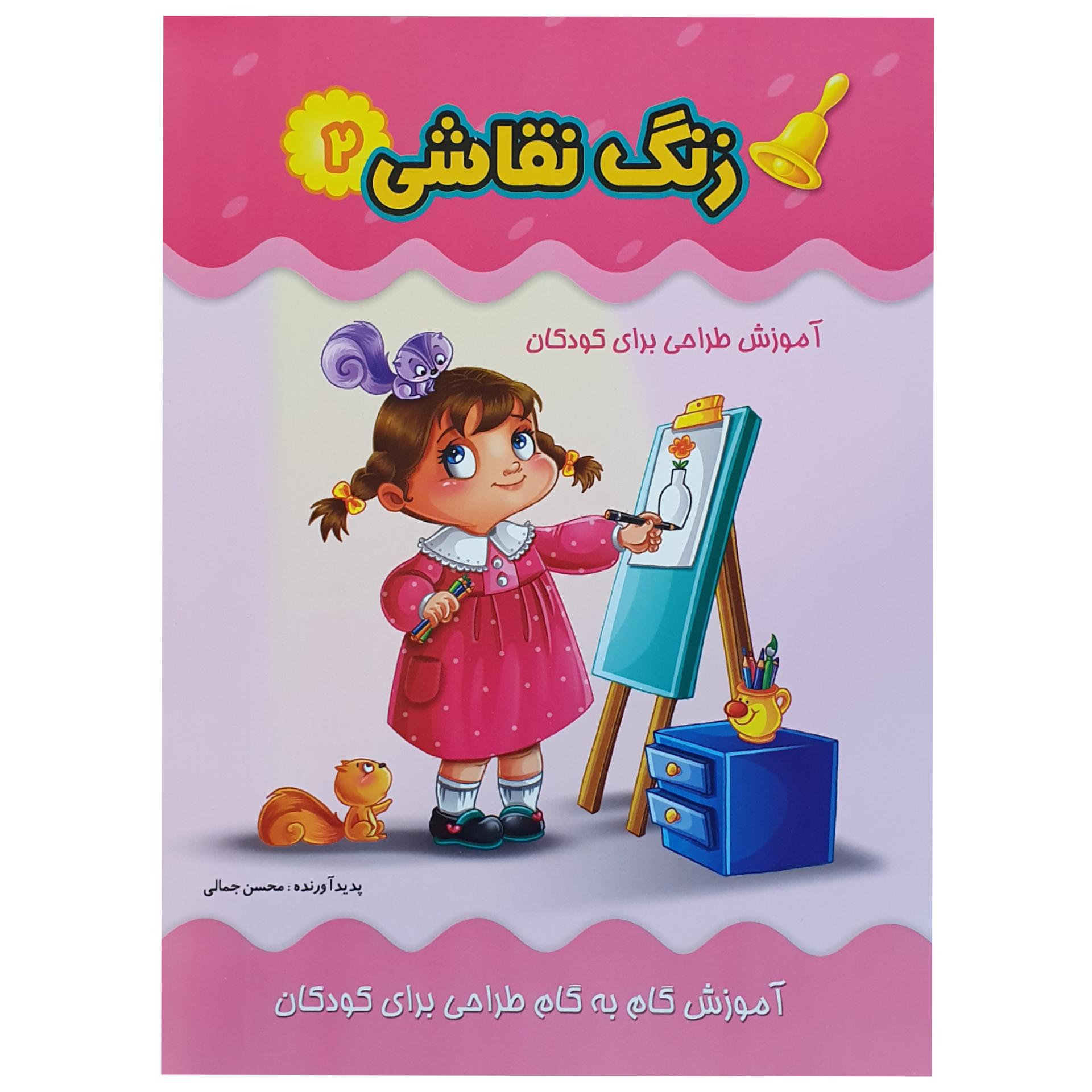 خرید                      کتاب زنگ نقاشی آموزش طراحی برای کودکان اثر محسن جمالی نشر آبشن جلد ۲