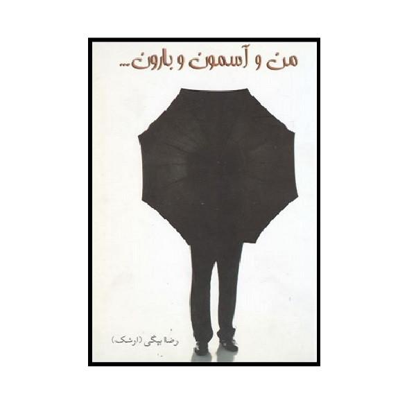 کتاب من و آسمون و بارون اثر رضا بیگی انتشارات شهر قصه