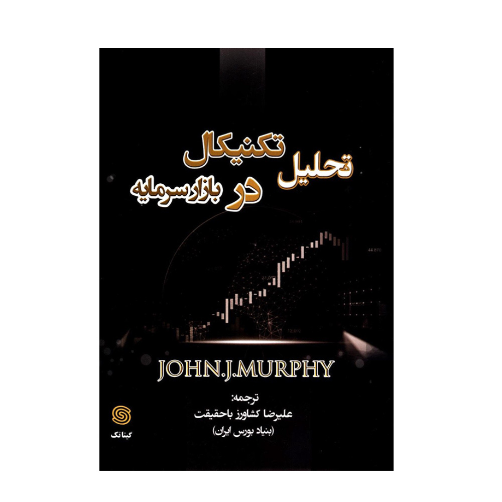 خرید                      کتاب تحلیل تکنیکال در بازار سرمایه اثر جان مورفی انتشارات نبض دانش