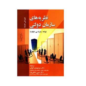 کتاب نظریه های سازمان دولتی اثر رابرت بی. دنهارت انتشارات صفار