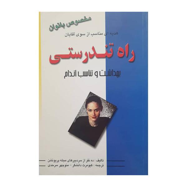 کتاب راه تندرستی اثر جمعی از نویسندگان انتشارات نیریز